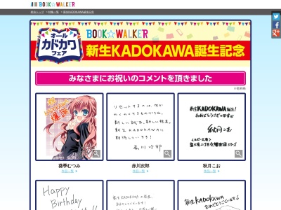 http://bookwalker.jp/ex/sp/all_kadokawa_comment/index.html