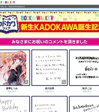Screenshot of bookwalker.jp