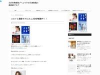 http://boom-go.jp/takuya/?p=3022