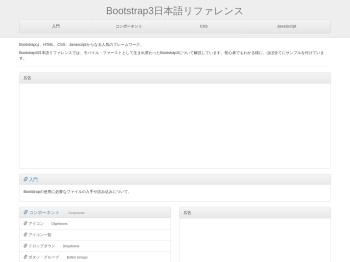 http://bootstrap3.cyberlab.info/