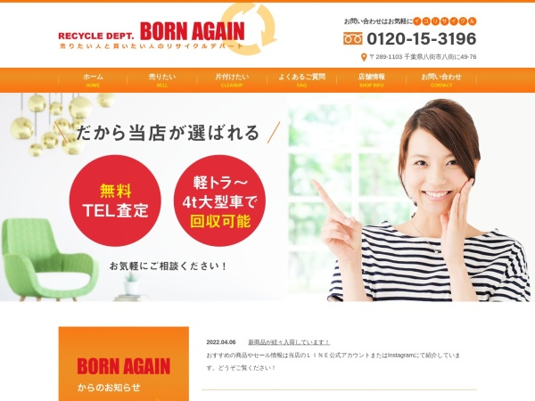 http://born-again.jp/index.php?date=./date/11/