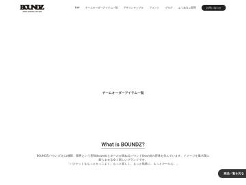 バスケットボールウェア通販 BOUNDZ(バウンズ)