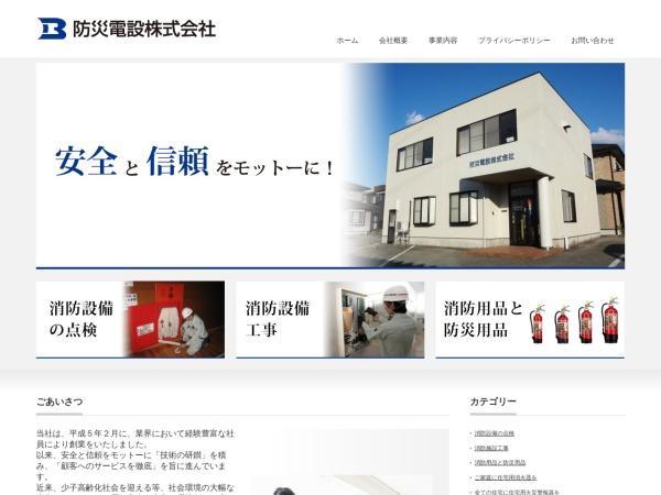Screenshot of bousaidensetsu.com