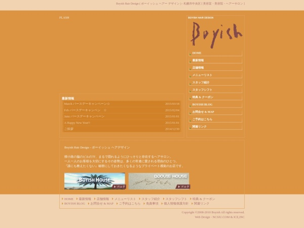 Screenshot of boyish.jp