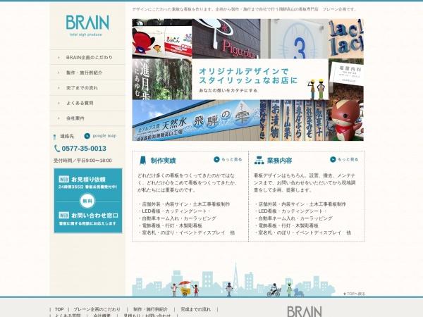 Screenshot of brainkikaku.jp