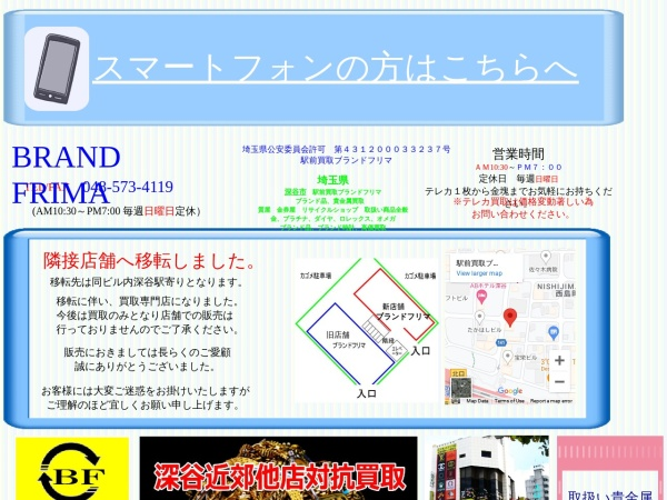 Screenshot of brand-frima.lolipop.jp