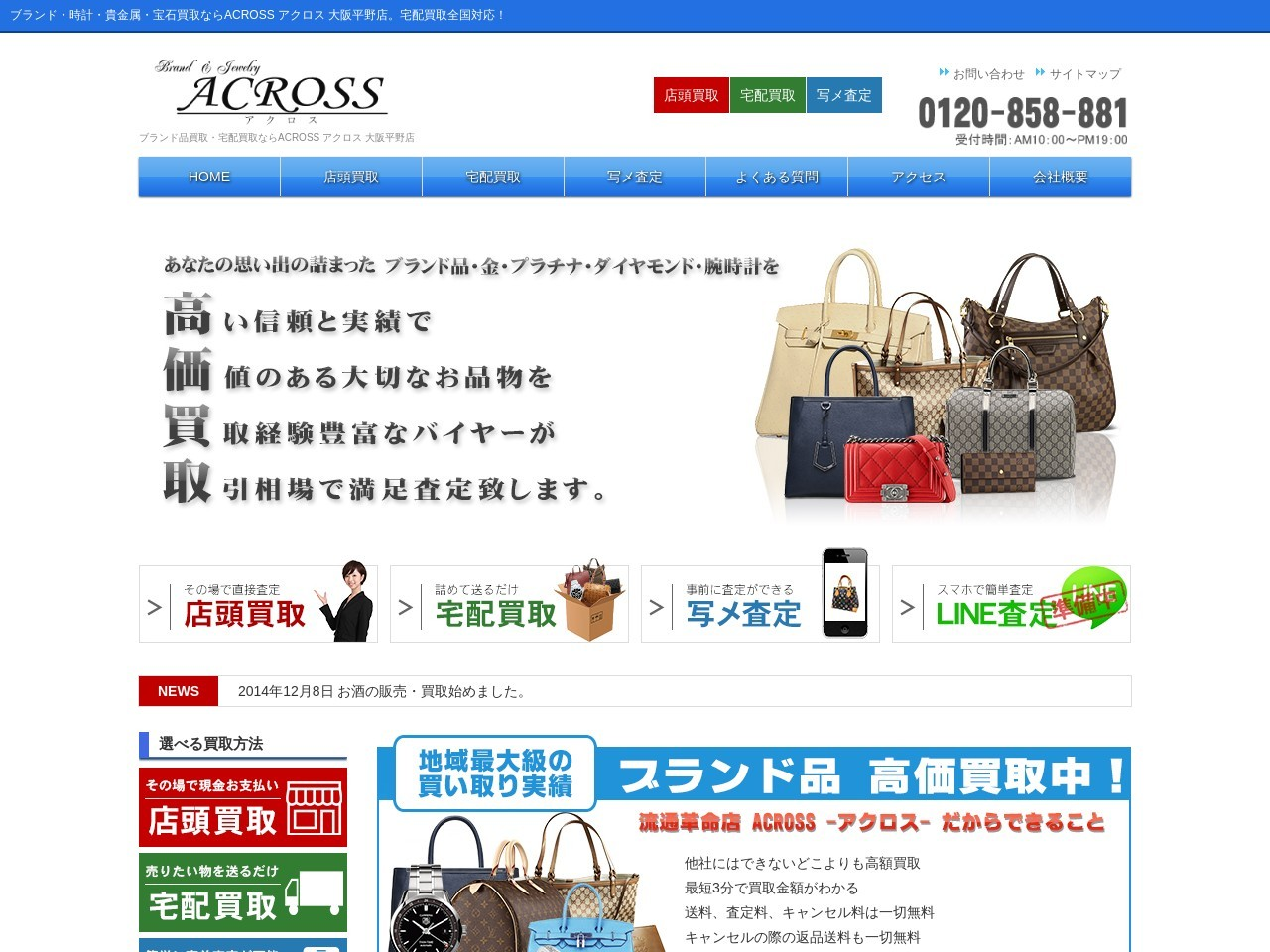 ブランド品・時計・金プラチナの高価買取・宅配買取 | アクロス