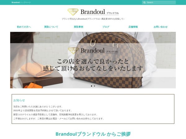 Screenshot of brandoul.com