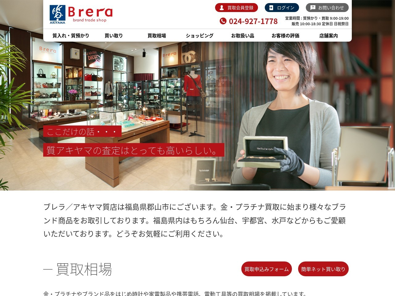 アキヤマ質店・Brera(ブレラ)|福島県はもとより仙台、宇都宮、水戸からの買取も歓迎