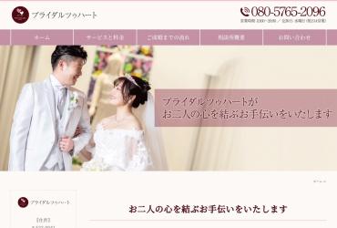 Screenshot of bridaltwoheart.net