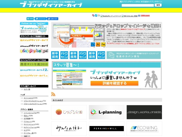 Screenshot of bubundesignarchive.jp