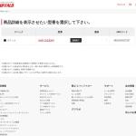 Screenshot of buffalo.jp