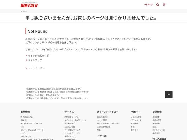 http://buffalo.jp/support_s/20140602.html