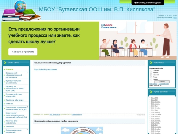 Screenshot of bugaevo-school.ucoz.ru