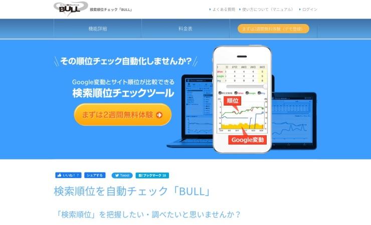 http://bullseo.jp/