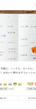 Screenshot of bungu.plus.co.jp