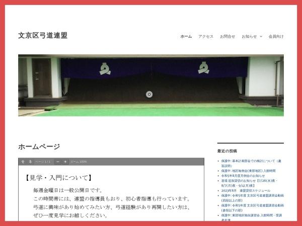 Screenshot of bunkyokyudo.wp.xdomain.jp