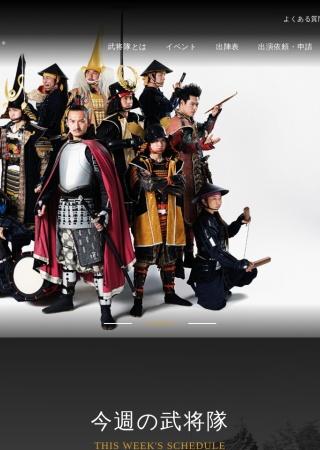 Screenshot of busho-tai.jp