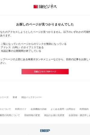 Screenshot of business.nikkeibp.co.jp