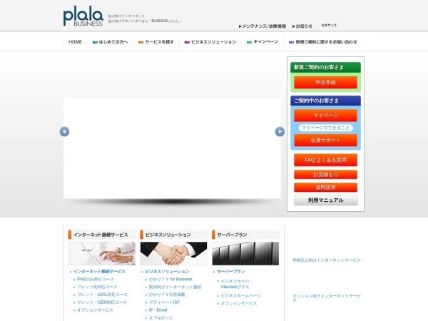 Screenshot of business4.plala.or.jp