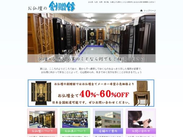 Screenshot of butsudan.hamasaki-shuhan.co.jp