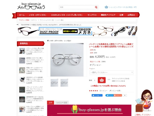 http://buy-glasses.jp/products/date-megane/with-lens/261.html