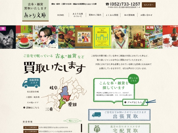 http://buy.atoribunko.com/