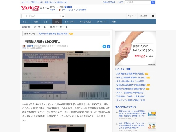 Screenshot of bylines.news.yahoo.co.jp
