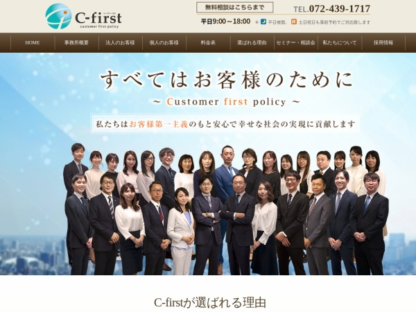 Screenshot of c-first.jp