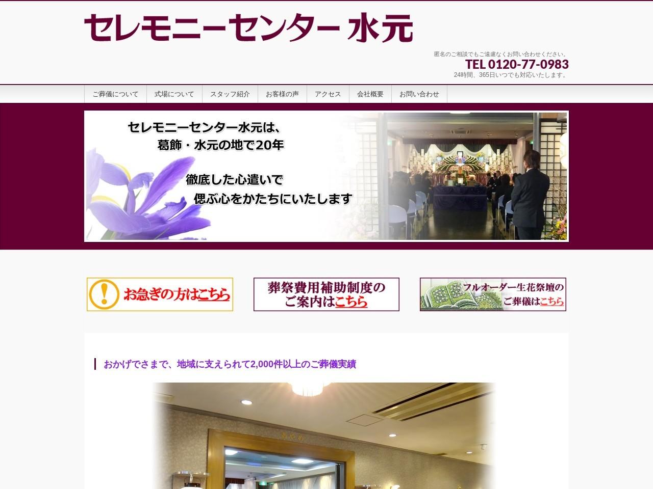 セレモニーセンター水元