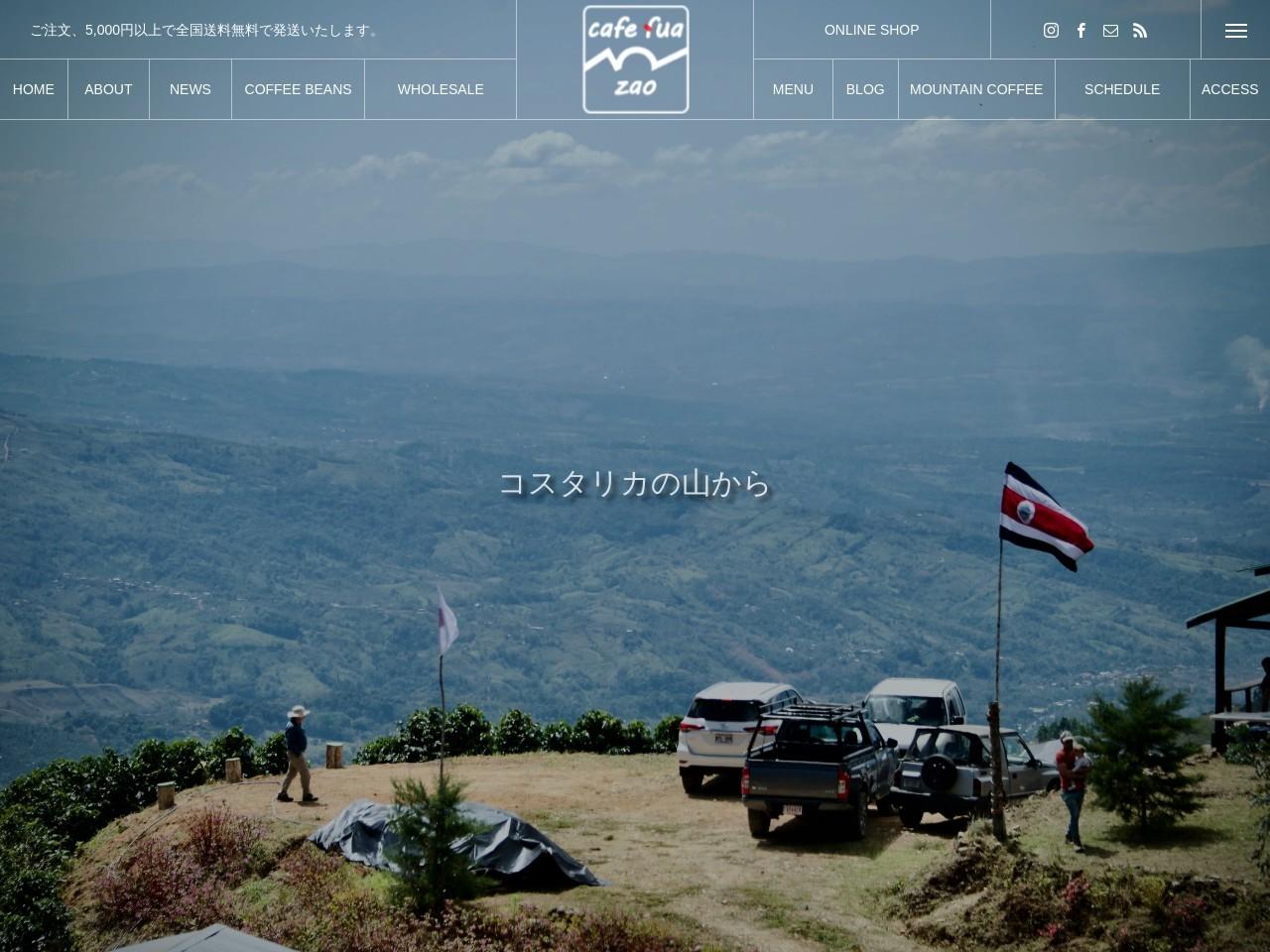 cafe fua homepage | スペシャルティコーヒーと、蔵王と