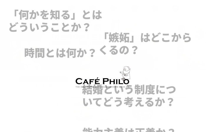 Cafe Philo カフェフィロ