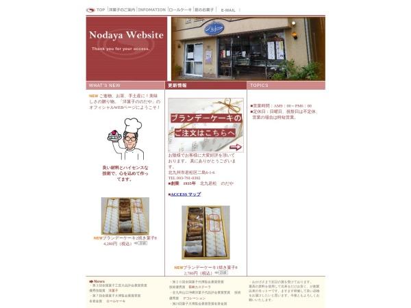 http://cake-nodaya.jp