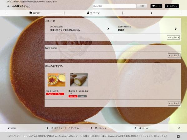 Screenshot of cake-yamamoto.ocnk.net