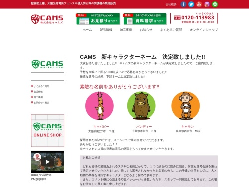 Screenshot of cams.co.jp