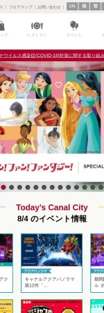 Screenshot of canalcity.co.jp