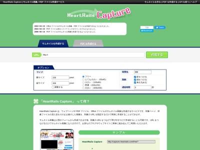 HeartRails Capture | サムネイル画像/PDF ファイル作成サービス
