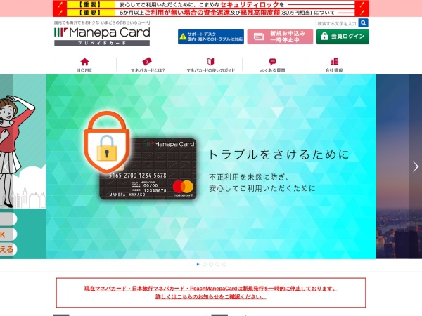http://card.manepa.jp/