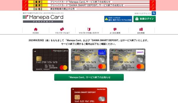 Screenshot of card.manepa.jp