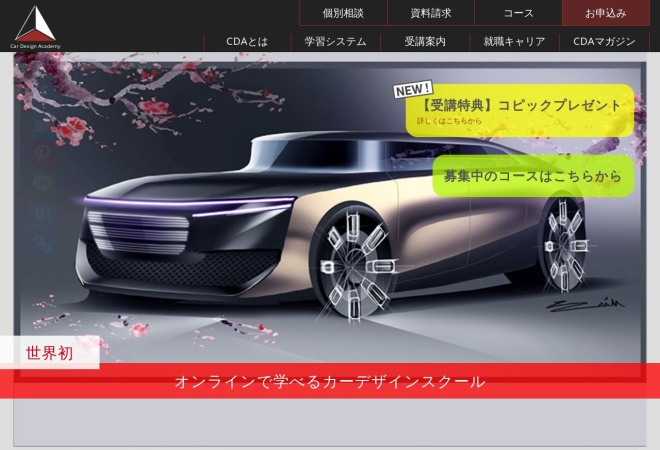Screenshot of cardesign.me