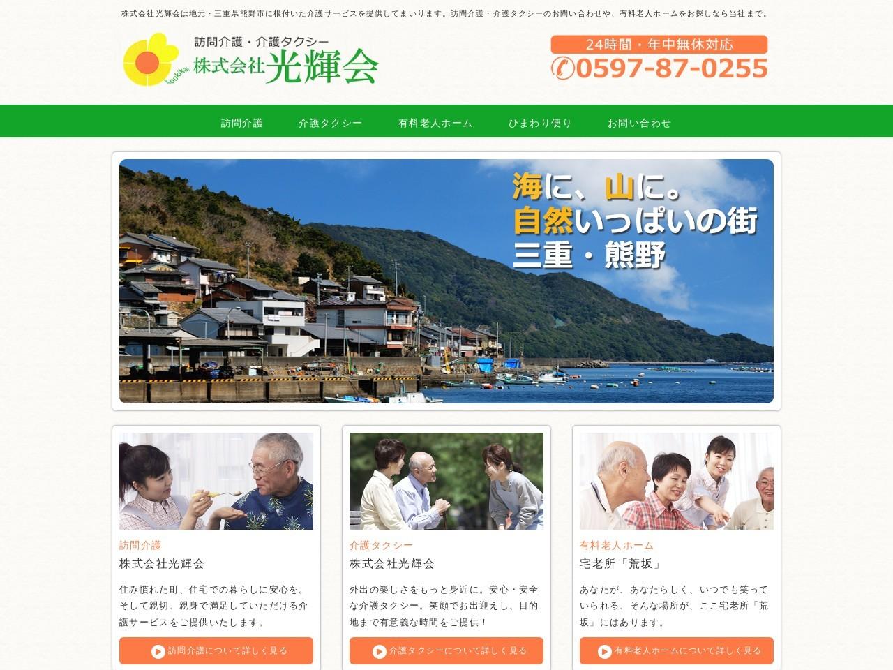 三重県熊野市 光輝会|訪問介護 介護タクシー 有料老人ホーム 宅老所