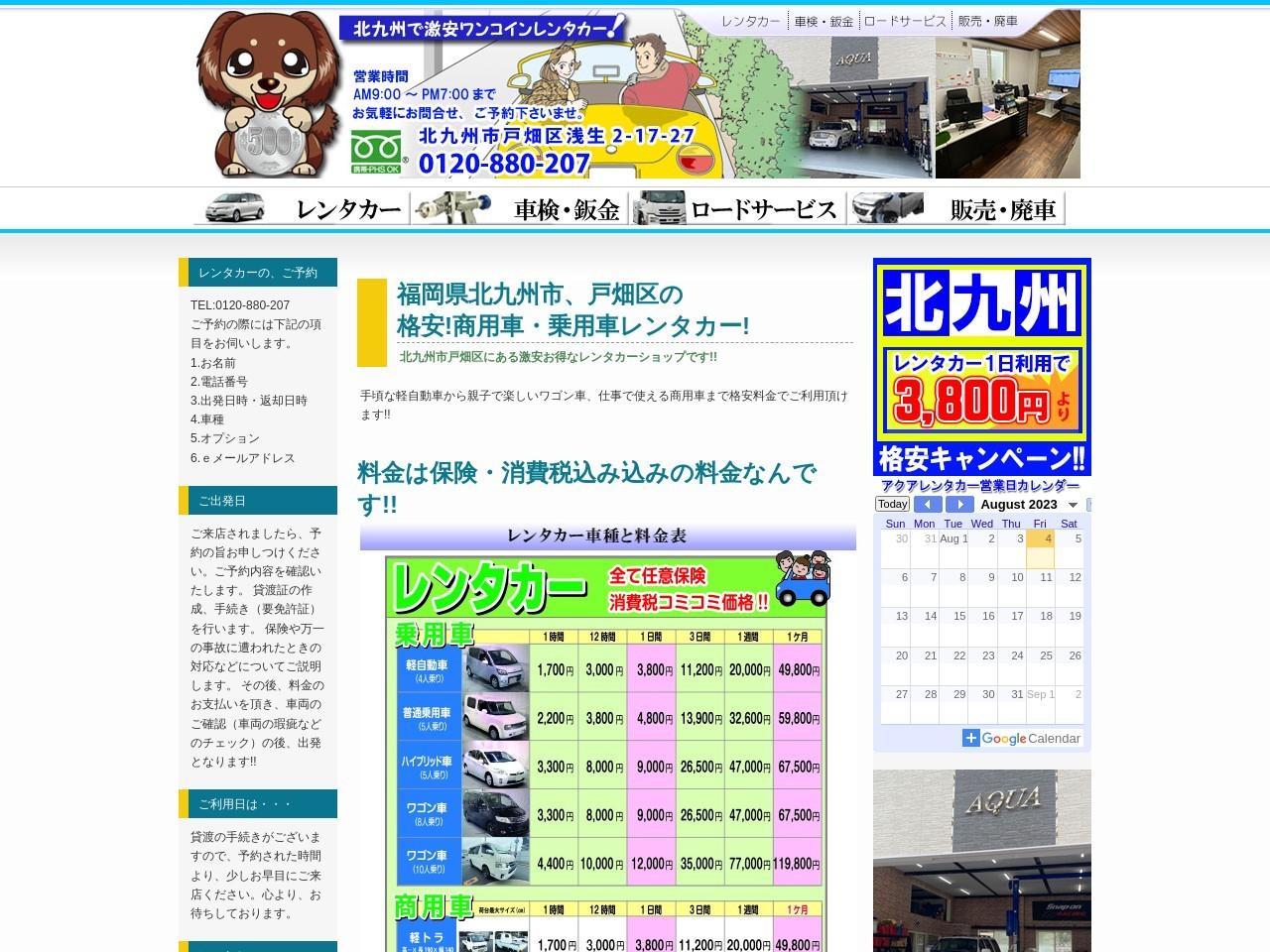 アクア/車買取りセンター