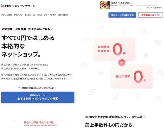 http://cart.fc2.com/