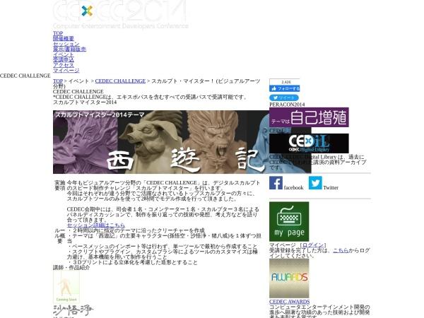 http://cedec.cesa.or.jp/2014/event/challenge_VA.html