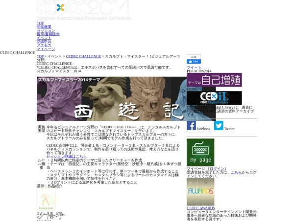 Screenshot of cedec.cesa.or.jp