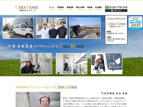 http://cera-home.jp