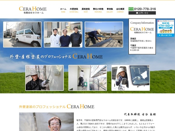 Screenshot of cera-home.jp