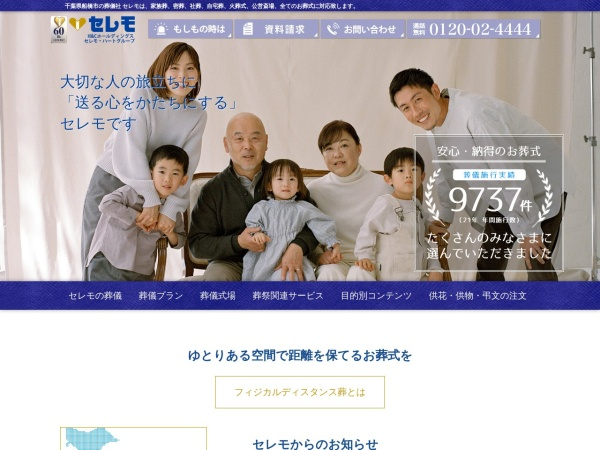 Screenshot of ceremo.com