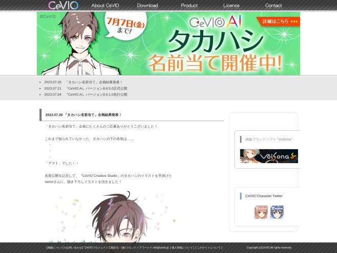 http://cevio.jp/