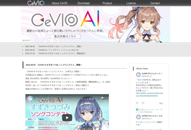 Screenshot of cevio.jp